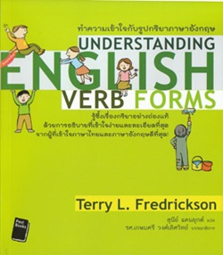 Understanding English verb forms | Bangkok Post: learning