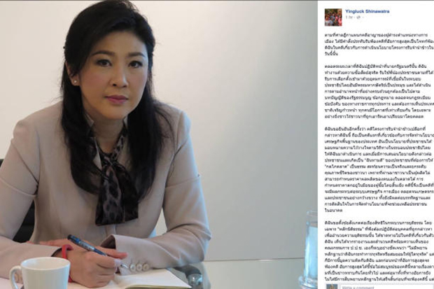 Former prime minister Yingluck Shinawatra posts a statement to defend the rice-pledging scheme on her Facebook page.
