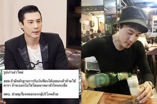 In a much-seen Twitter exchange, the convicted drink-driving killer Pakorn