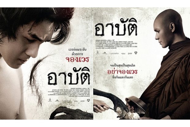 Sahamongkol Film is working on a new cut of the movie, in an effort to produce a version that will satisfy the censors and get it into theatres. (Posters courtesy Sahamongkol Film International)