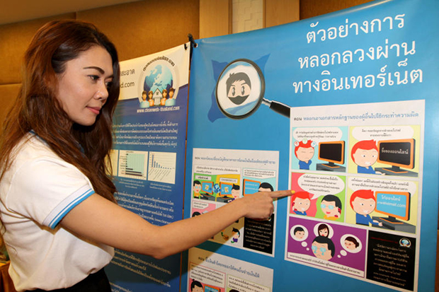 The Technology Crime Suppression Division and a web developer have jointly opened a new website called cleanweb-Thailand.com to compile and share information about internet scam artists. (Bangkok Post file photo)