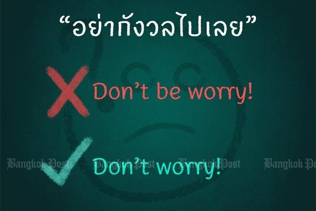 ประโยคภาษาอังกฤษที่คนไทยมักใช้ผิด
