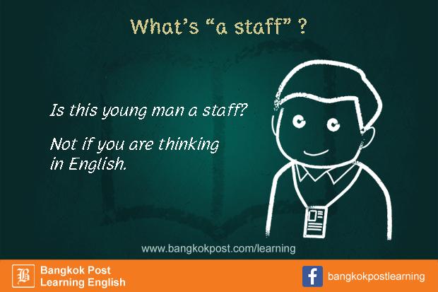 """ภาษาอังกฤษที่คนไทยมักใช้ผิดกันจนชิน  (13) """"Staff"""": Thai vs. English sense"""