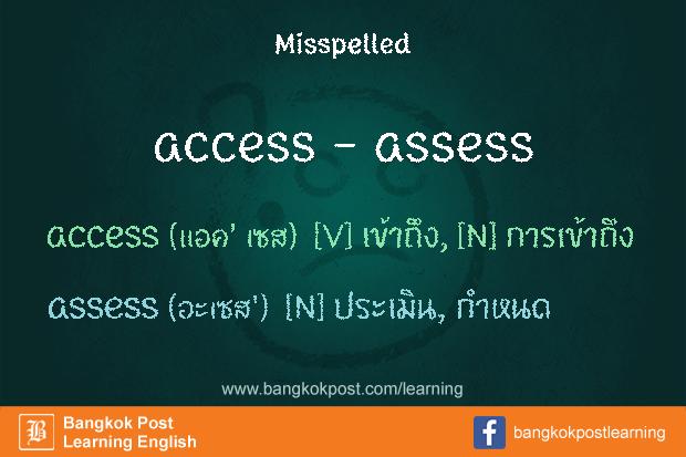 คำศัพท์ภาษาอังกฤษที่มักสะกดผิด-ความหมายเปลี่ยน (Misspellings)