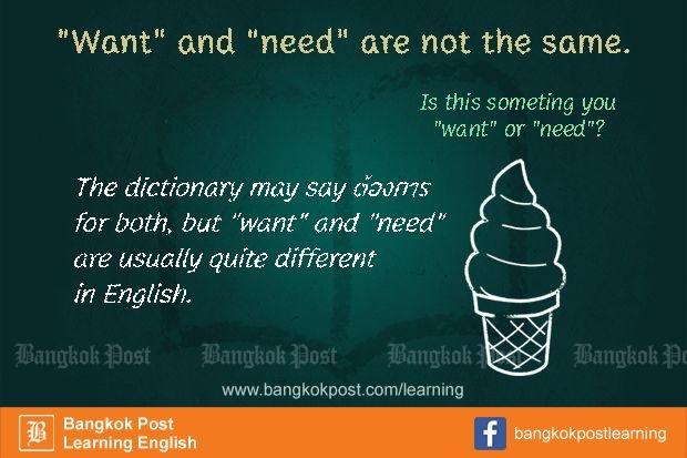 ภาษาอังกฤษที่คนไทยมักใช้ผิดกันจนชิน (19) :