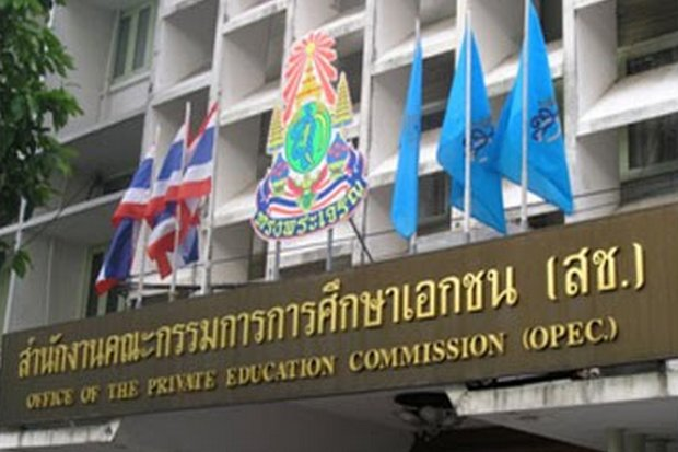 Thailand's Office of Private Education Commission is putting plans in place to help to retain teachers in private schools by providing more academic advances. (Photo sites.google.com)