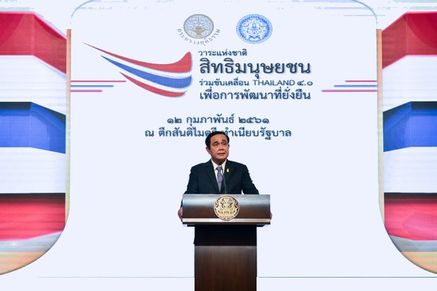 The prime minister's speech for International Human Rights Day also introduced the latest National Agenda and Thailand 4.0. (Photo via Government House)