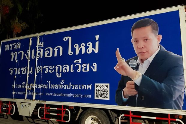 A poster on the side of a container truck shows the New Alternative party and its founder, Rachane Trakulwiang. (Photo from Facebook @NewAlternativeParty.newa)