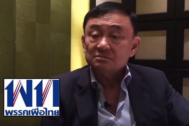 Thaksin's video call last Thursday to some 30 key members of the Pheu Thai Party who had gathered for dinner could result in an order to disband the party.
