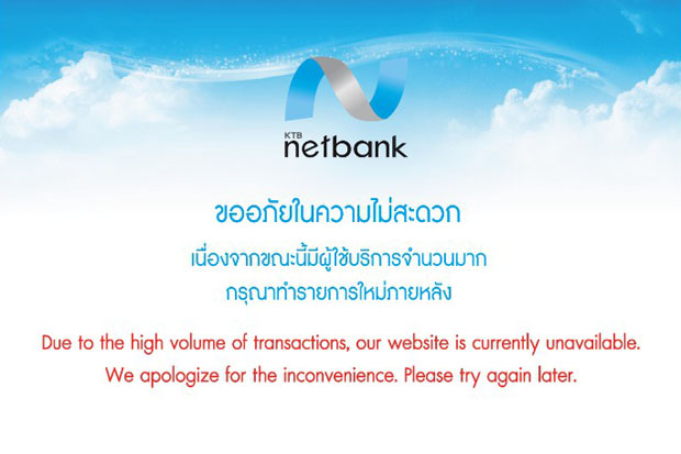 The homepage of Krungthai Bank informs its internet banking customers that the service is unavailable on Friday morning.