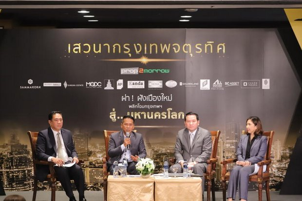 Sakchai Boonma, director of the Department of City Planning for the Bangkok Metropolitan Administration (with the microphone), speaks at a seminar along with Prasert Taedullayasatit, CEO of Pruksa Real Estate (second right) and Aliwassa Pathnadabutr (right), managing director of CBRE Thailand.