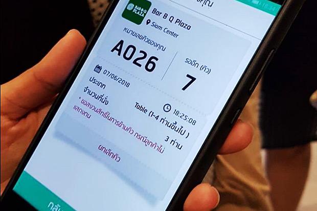 The app that makes you a more patient patient