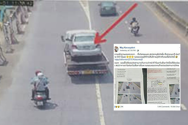 A surveillance camera recording shows a car being transported by a tow truck illegally changing lanes on a road in Bang Khunthian district of Bangkok. The car owner was issued the ticket.(Photo taken from May Karunyalert Facebook page)