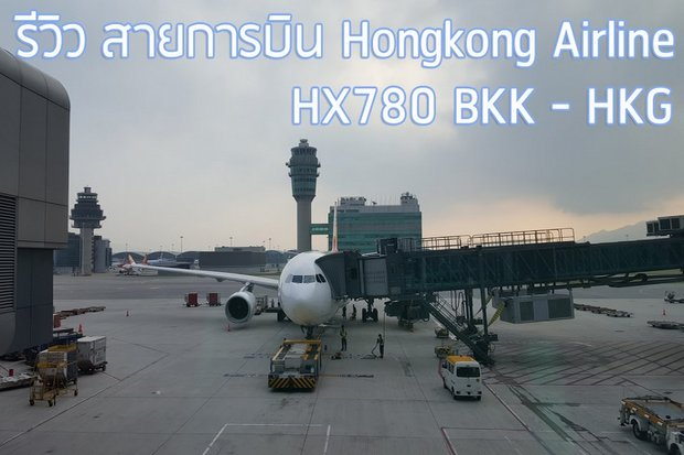 The alleged scammer beat feet out of Thailand on the pre-dawn flight Tuesday of Hongkong Airlines Flight HX780 just ahead of police with an arrest warrant. (YouTube/iNop Studio1981)
