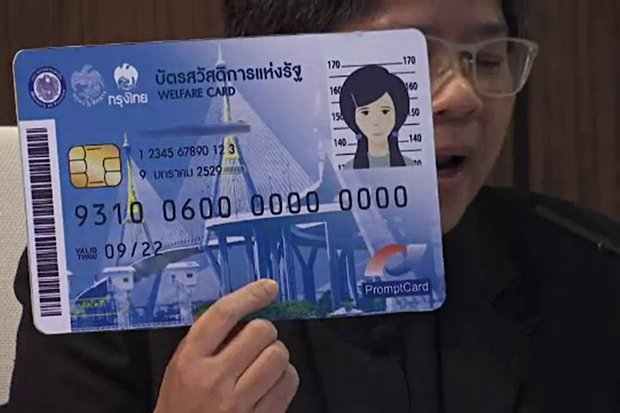 The rise in welfare benefits, including last week's 100-billion baht subsidies, will have little or no long-term effect. (Screen cap ThaiPBS)