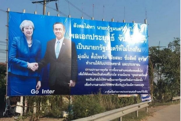 This billboard in Bang Phae district of Ratchaburi province appears to break the regime's law banning all election advertising. (FB/arthit.ourairat.9)