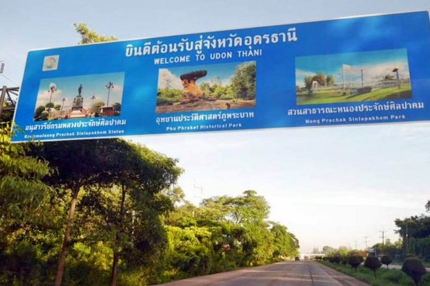 The Ministry of Industry has proposed siting a biochemical plant in Udon Thani, which could be a hub for improving farm crop quality and prices in the upper Northeast. (File photo)