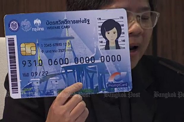 Some welfare card holders could be cheating the system by claiming 'poverty' because they are big spenders. (File photo)
