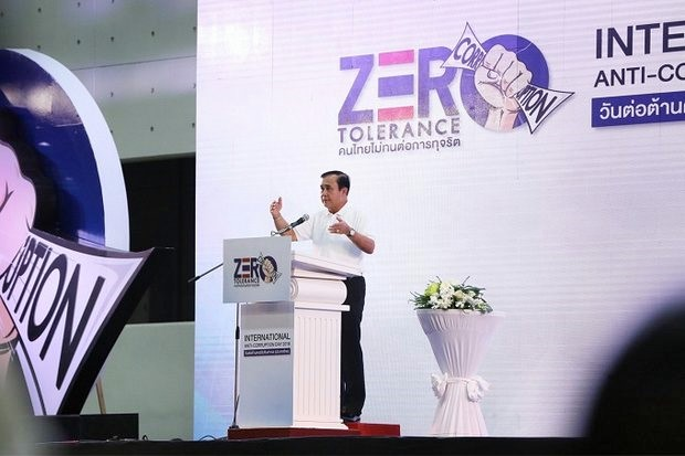 Earlier this month, Prime Minister Prayut Chan-o-cha gave the keynote speech at an anti-corruption rally. (Photo courtesy Government House.)