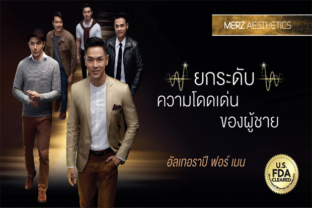 Merz Aesthetics launch Ultherapy For Men for a Perfect Guy Style among Thai customers #Ultherapyformen