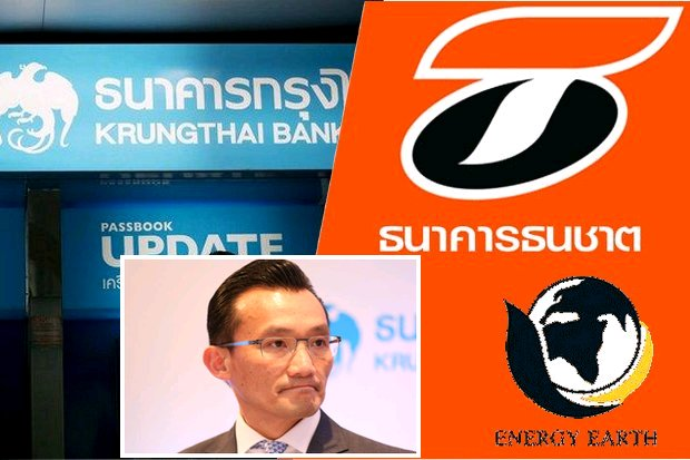Chief executive Kittiphun Anutarasoti of CIMB Thai Bank (inset) criticises the Krungthai Bank investigation of the Energy Earth loan scandal as 'unfair'.
