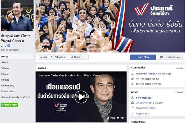 A screenshot of the Prayut Chan-o-cha Facebook page taken on Monday.