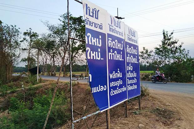 Campaign billboard burned in Chachoengsao