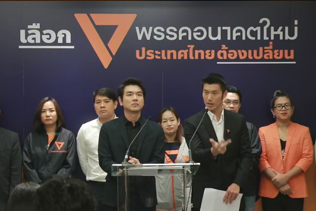 Future Forward secretary-general Piyabutr Saengkanokkul (left at podium) and leader Thanathorn Juangroongruangkit (right) address a news conference on Friday afternoon in Bangkok. (Screen capture from @FWPthailand Facebook account)