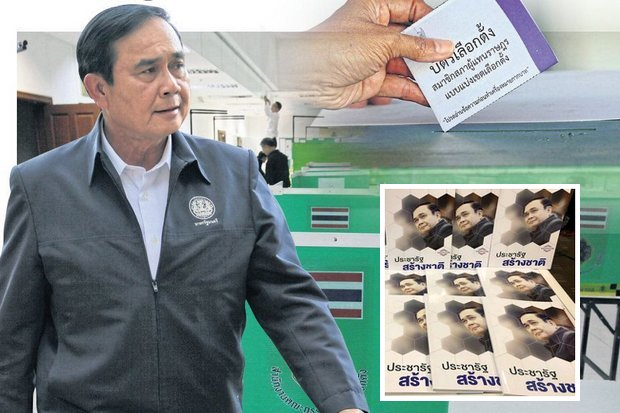 Prime Minister Prayut Chan-o-cha is the cover subject (inset) of a new 160-page book by Palang Pracharath Party (PPRP) detailing his achievements since the coup.