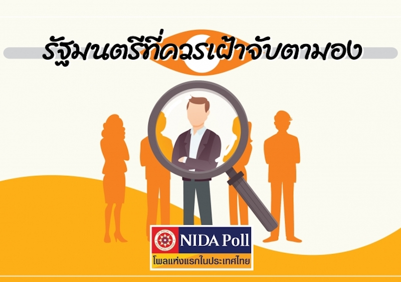 (Graphic from Nida Poll)