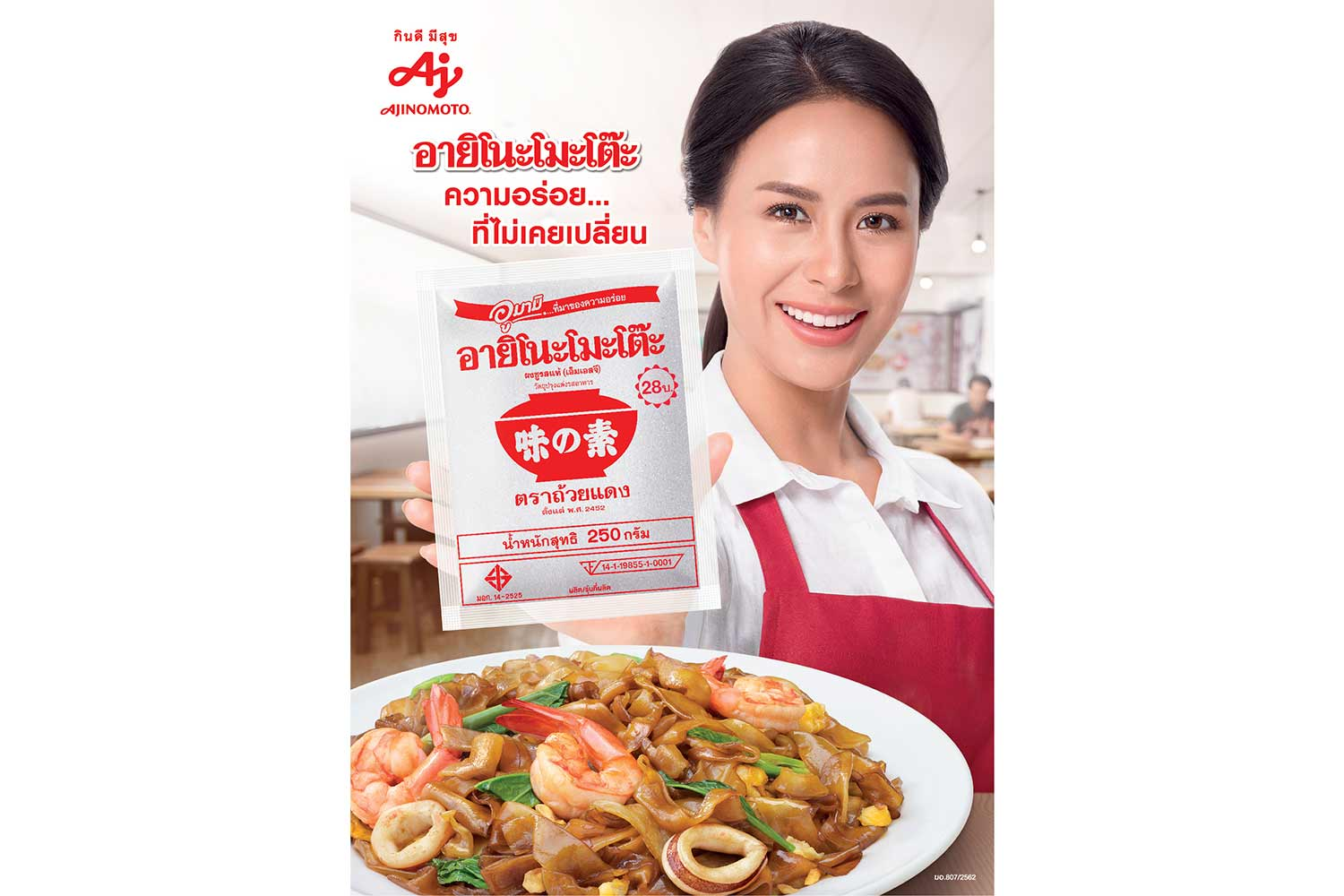 """AJI-NO-MOTO introduces new TVC with """"Rodmay-Khanungnij"""" the first product presenter"""