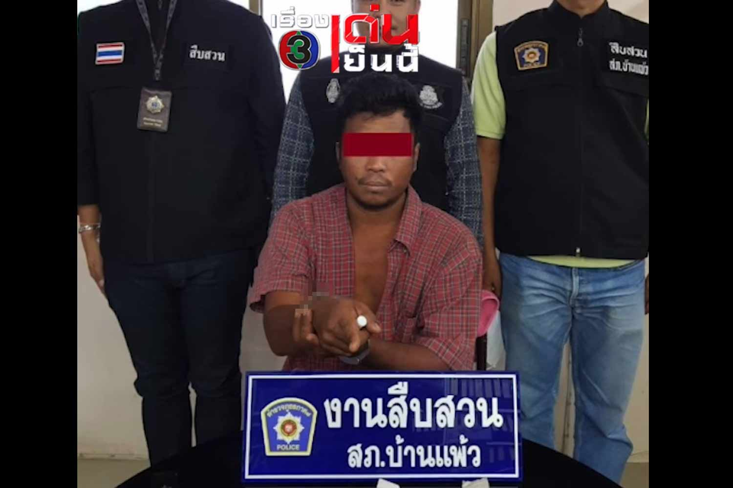 Yuth Wongthanom, 38, with police of the Ban Phaeo station in Samut Sakhon province on Wednesday after being arrested for methamphetamine possession at his home. (Screen capture from TV 3 channel)