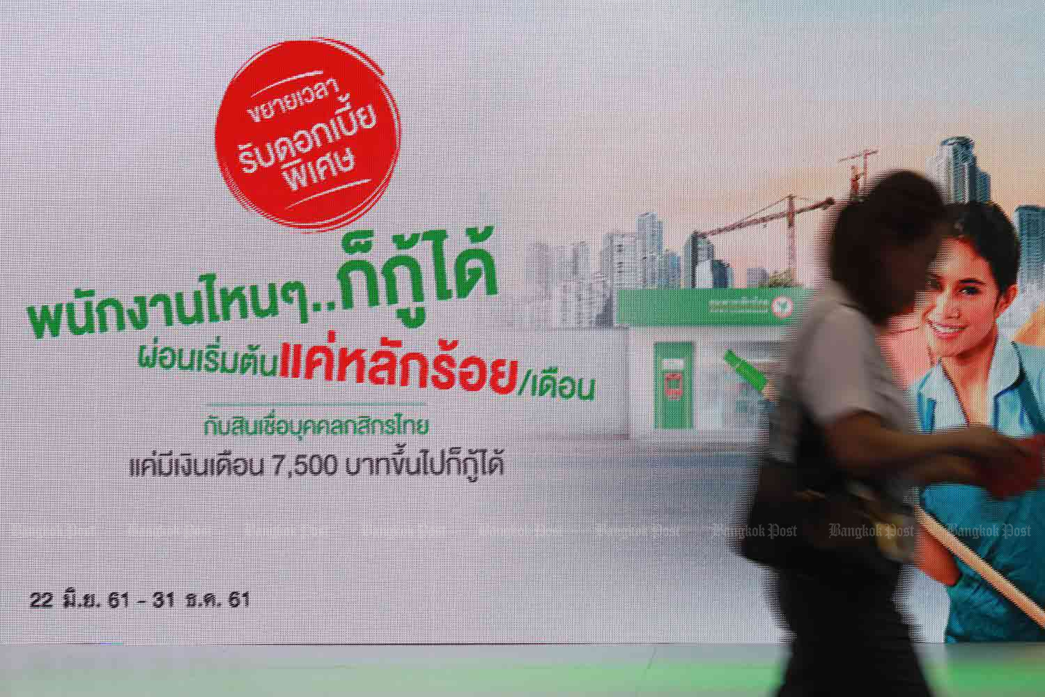 An advertisement promotes personal loans at Money Expo 2019. The central bank is delaying its standardised debt-service ratio calculation as it seeks to help low-income earners access loans.(Photo by Pornprom Satrabhaya)