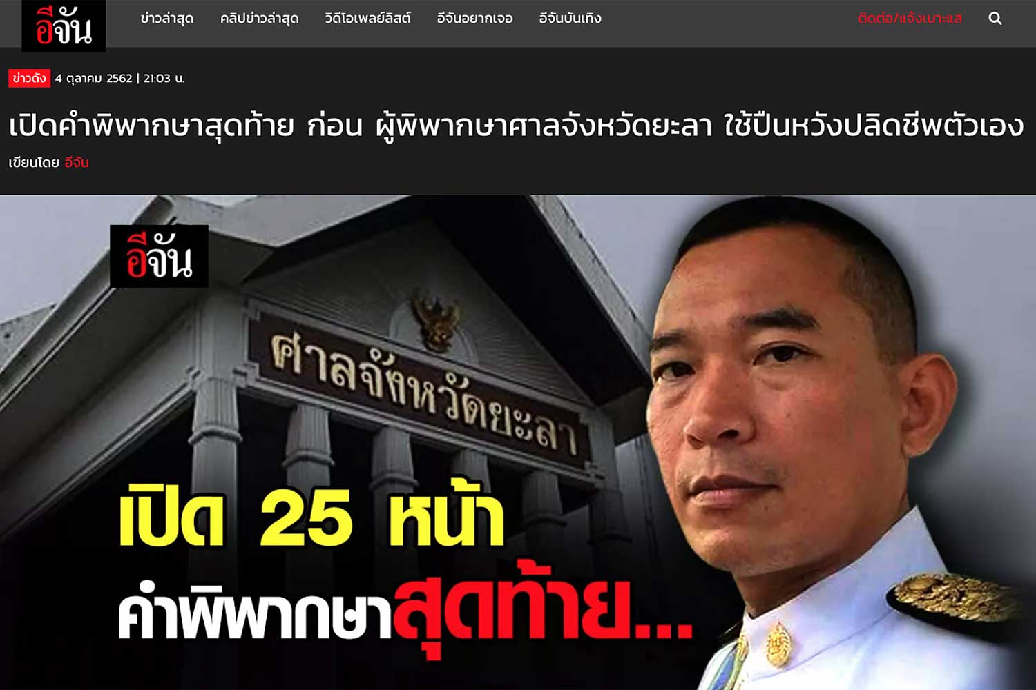A post on the E-jan webpage features the self-shooting of Judge Khanakorn Pianchana who accused senior judges of intervening in a case.