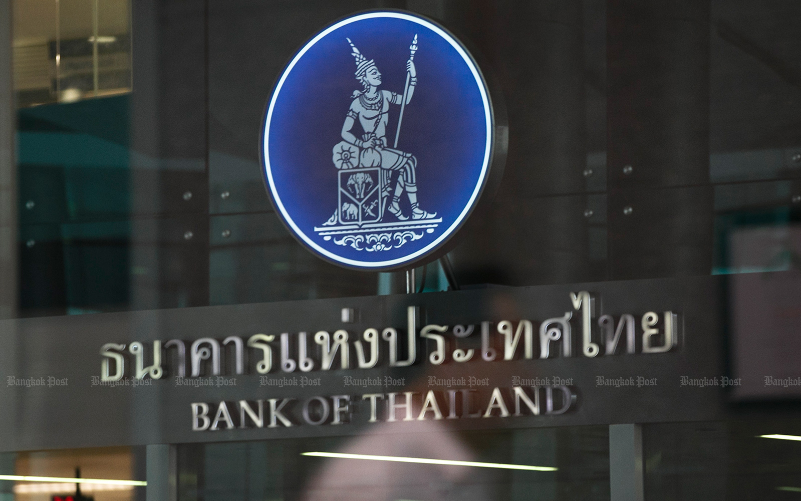 The Bank of Thailand is fixed on preserving monetary policy space to address possible future risks, according to the Sept 25 meeting minutes. (Bangkok Post photo)