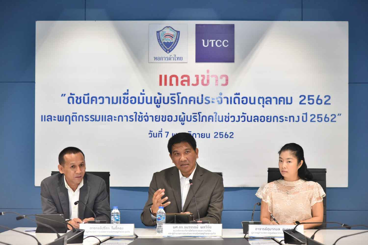 Thanavath Phonvichai, vice-president of the University of the Thai Chamber of Commerce, announces the consumer confidence index in Bangkok on Thursday. (Photo supplied)