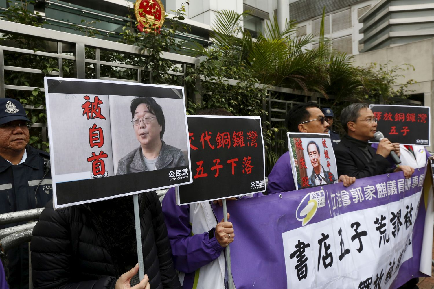 Members from the pro-democracy Civic Party carry a portrait of Gui Minhai (left) and Lee Bo during a protest outside the Chinese Liaison Office in Hong Kong in early 2016. (Reuters photo)