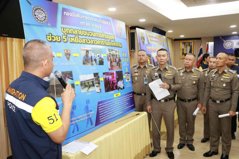 Immigration Bureau commissioner Pol Lt Gen Sompong Chingduang, center, at a press conference on Friday. (Police photo)