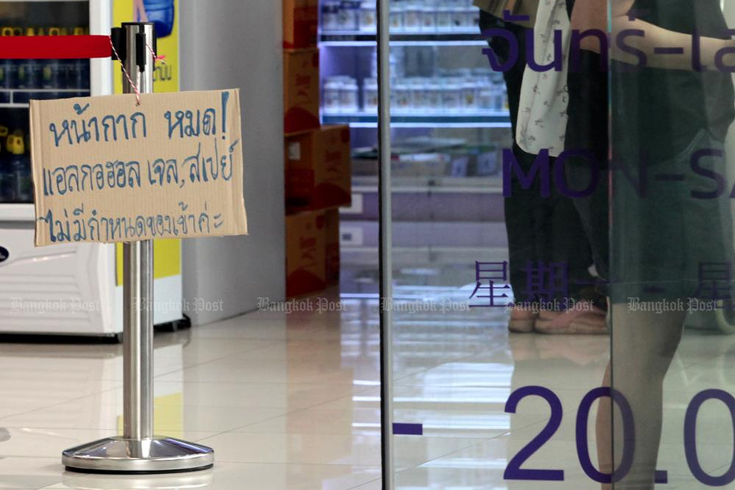 A sign saying masks and hand sanitisers are out of stock, with no dates set for new stock arrivals, is seen near Siriraj Hospital in Bangkok.Chanat Katanyu