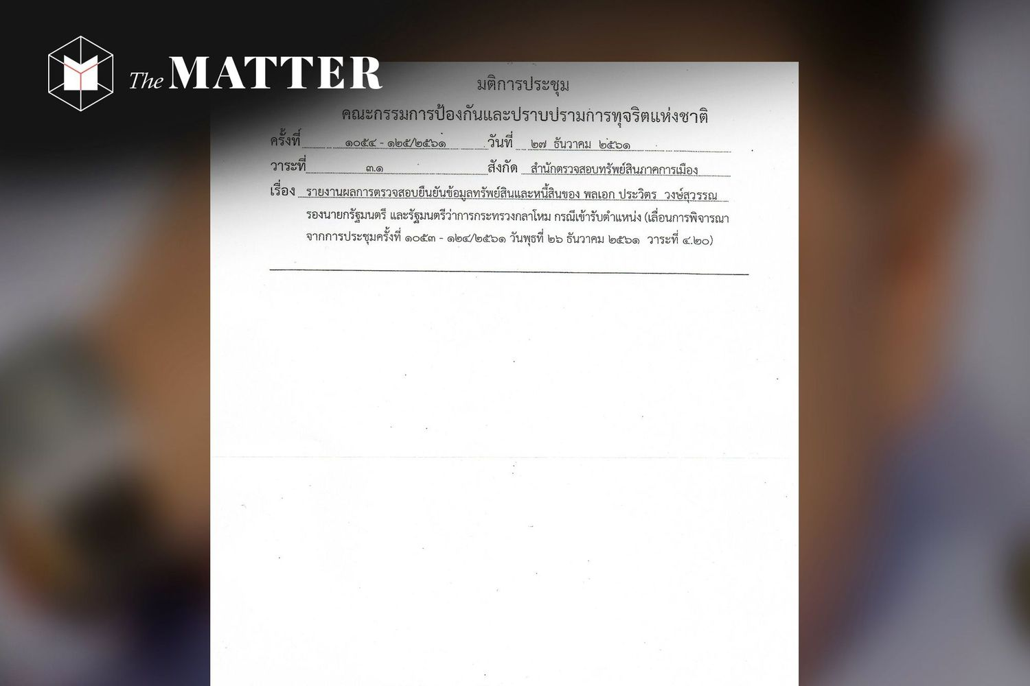 One of the blank documents the NACC sent to The Matter after it asked it for details of Gen Prawit Wongsuwon's asset disclosure case. (Photo from Facebook/The Matter)