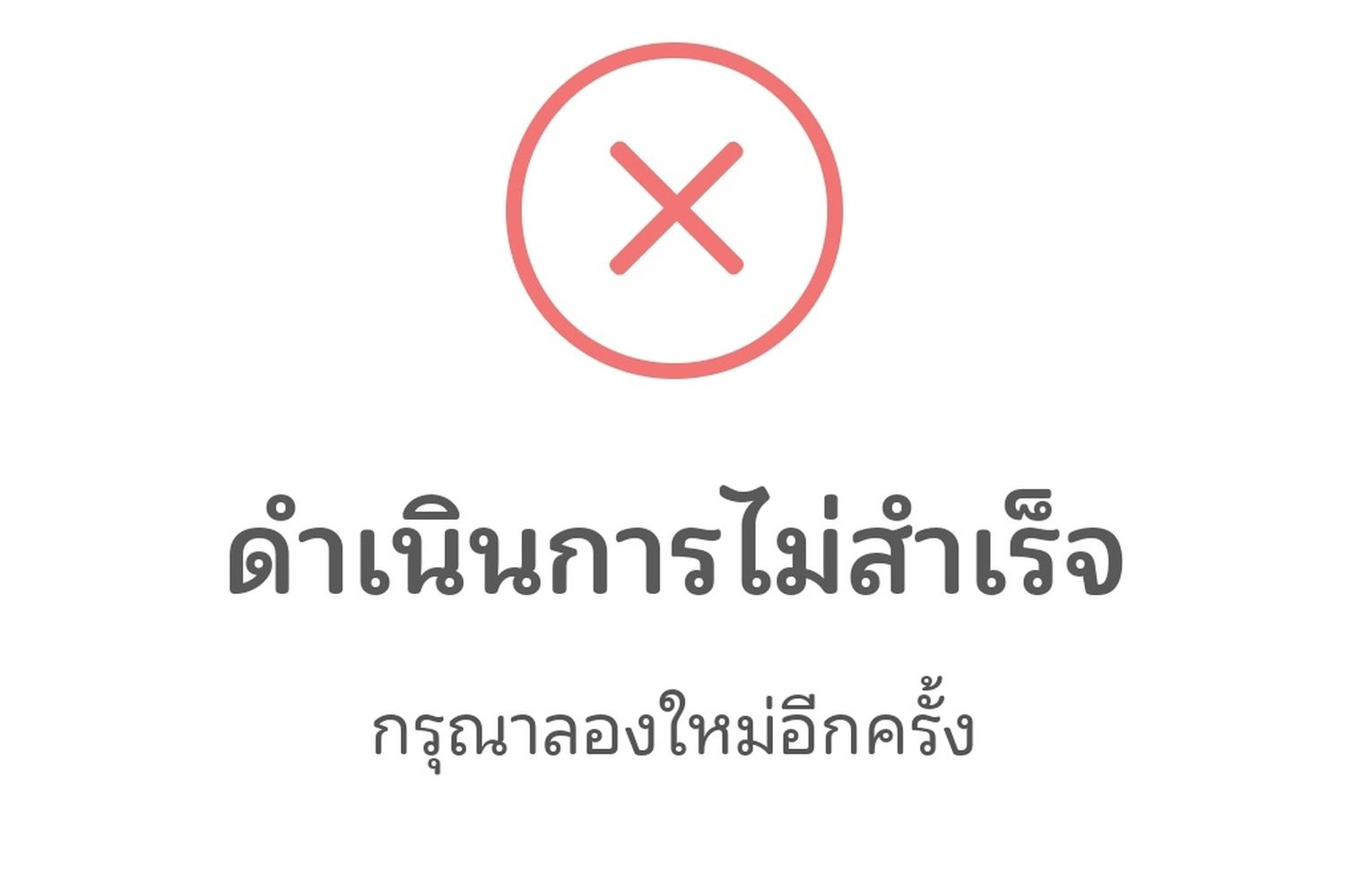 A screen showing registration cannot be done is shown at www.เราไม่ทิ้งกัน.com after the registration opens at 6pm on Saturday.