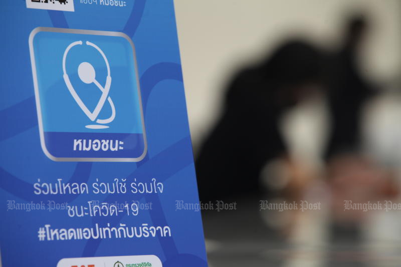The Mor Chana mobile app promises its users anonymity in exchange for their cooperation in answering health assessment questions. (Photo by Apichart Jinakul)