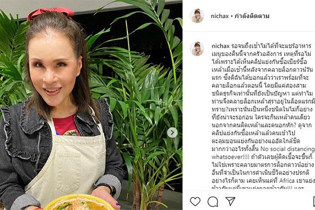 Princess Ubolratana and the post on her nichax Instagram account about the lifting of the ban on sales of alcoholic beverages.