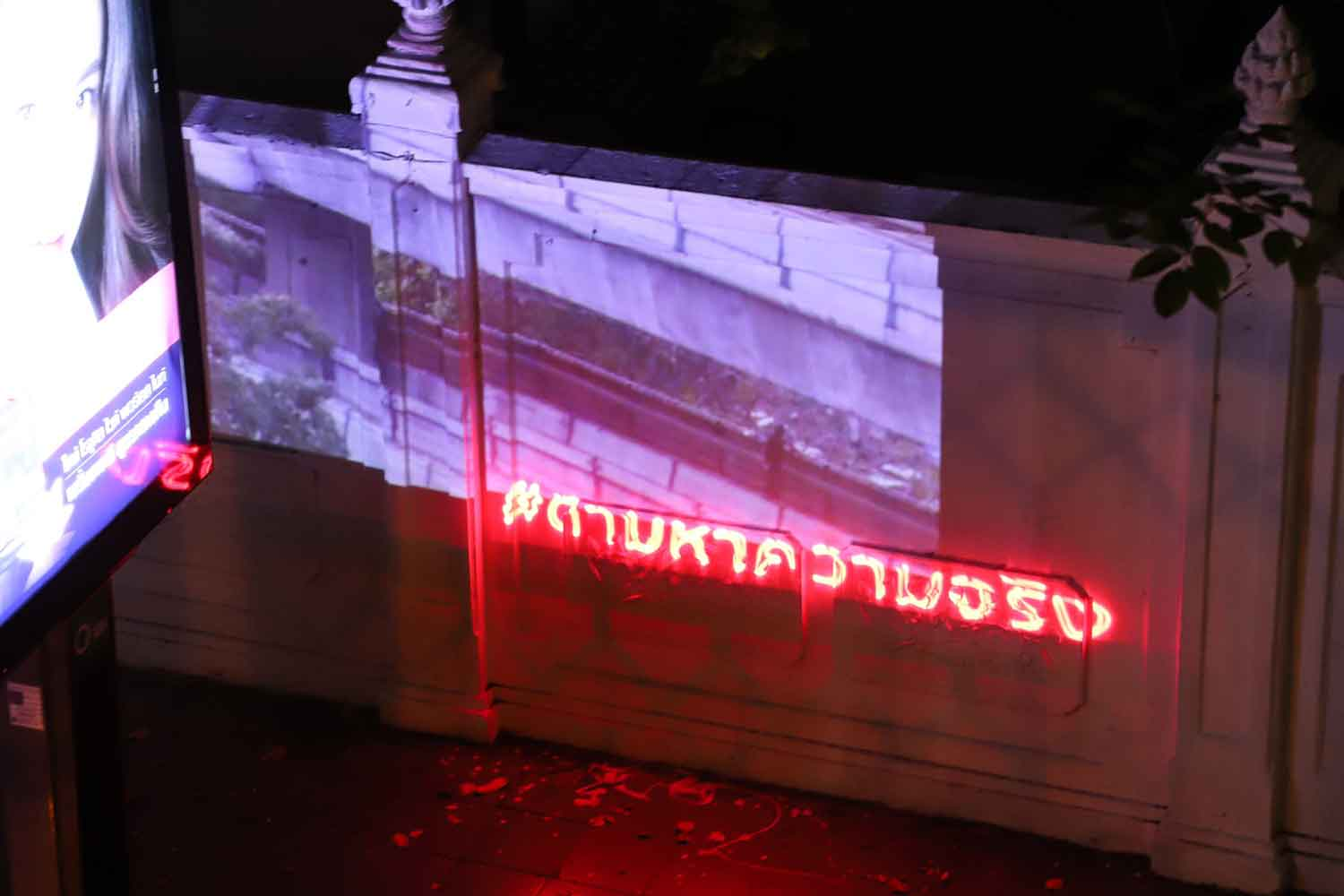 This image from the Progressive Movement shows a laser message in Thai meaning