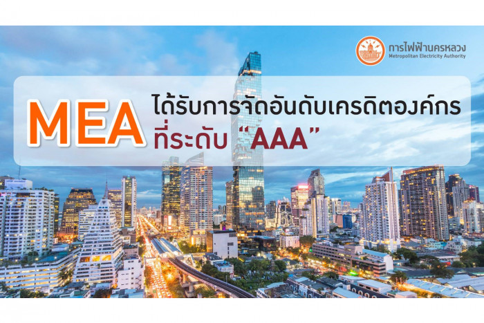 "MEA rated ""AAA"" for corporate credit"