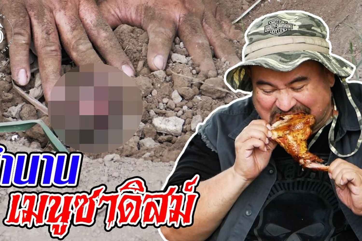 A picture of Sahasawat Chobchingchai eating chicken was posted on his Facebook page, Mom Tanaddak, on Monday with the message that he had removed the controversial clip of the buried chicken dish.