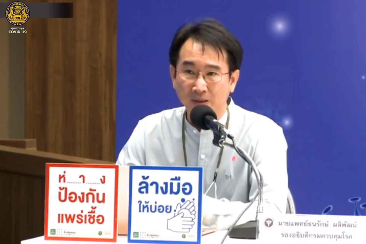 Dr Tanarak Plipat, deputy director-general of the Disease Control Department, updates the country on the Covid-19 situation on Monday. (Screenshot from CCSA)