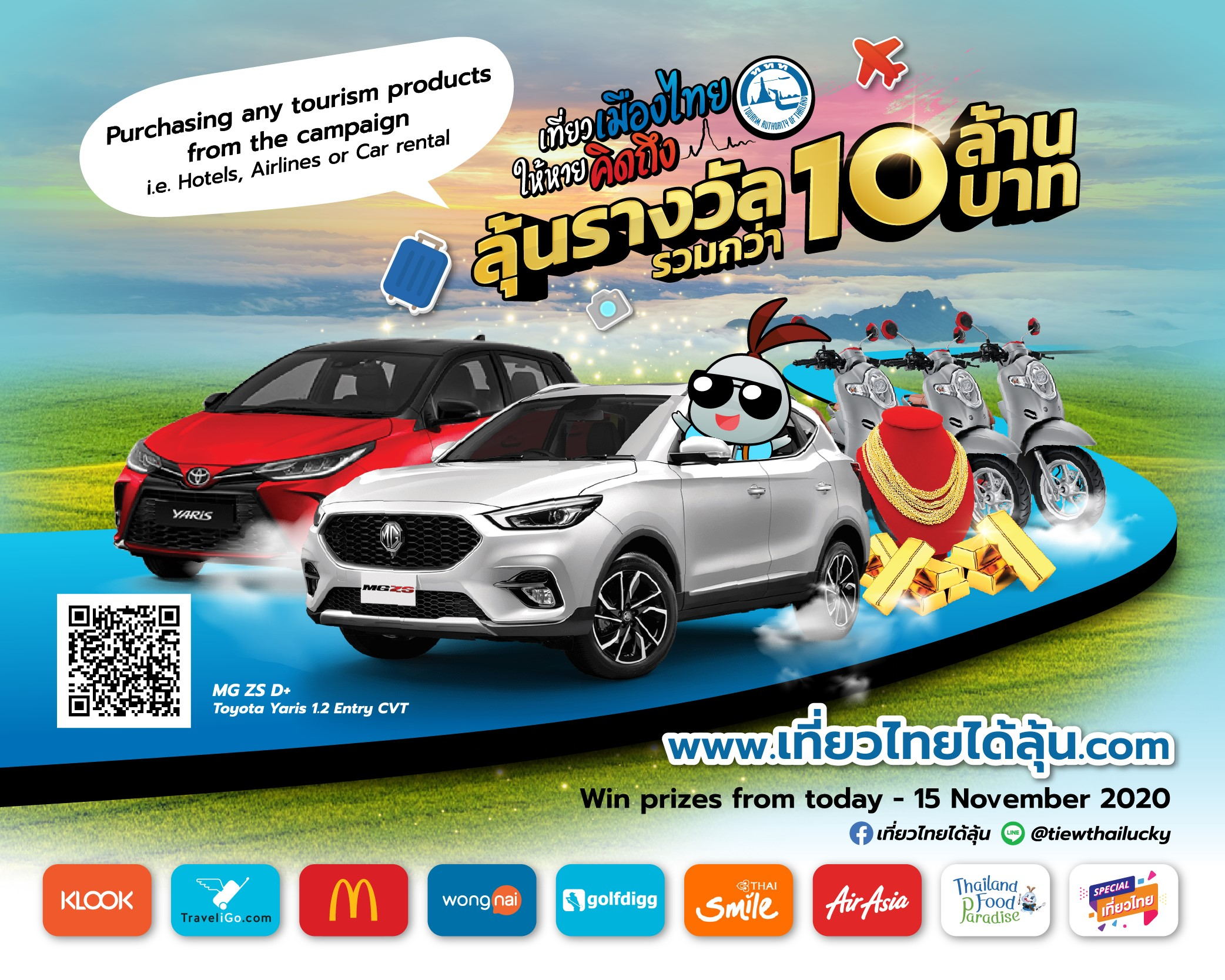 "TAT invites Thais to join ""Visit Thailand, I Miss You"" campaign and win prizes worth over 10 million baht"