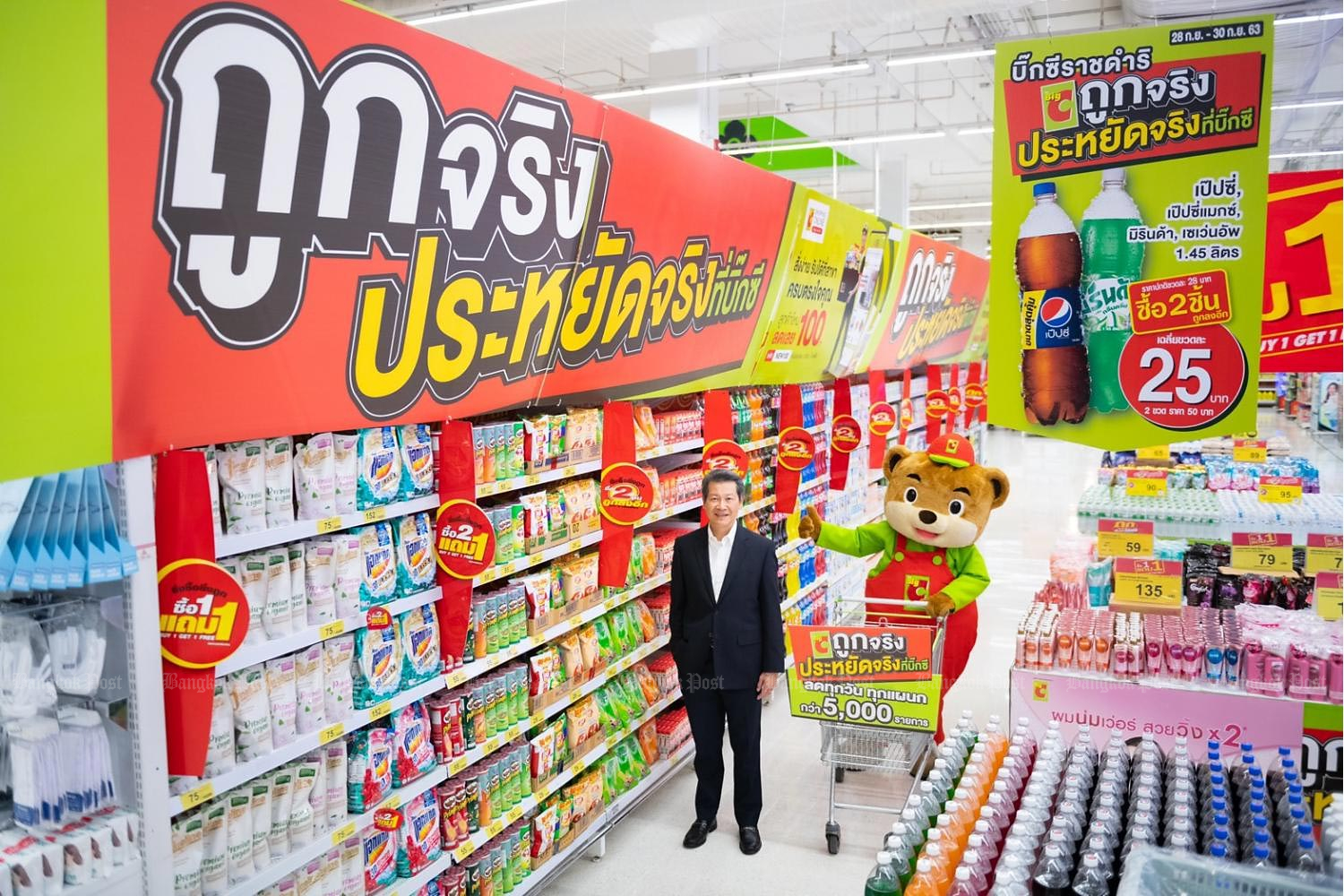 Mr Pattaphong announced a new campaign offering 10-40% discounts on essential goods at Big C Supercenter until Jan 3, 2021.