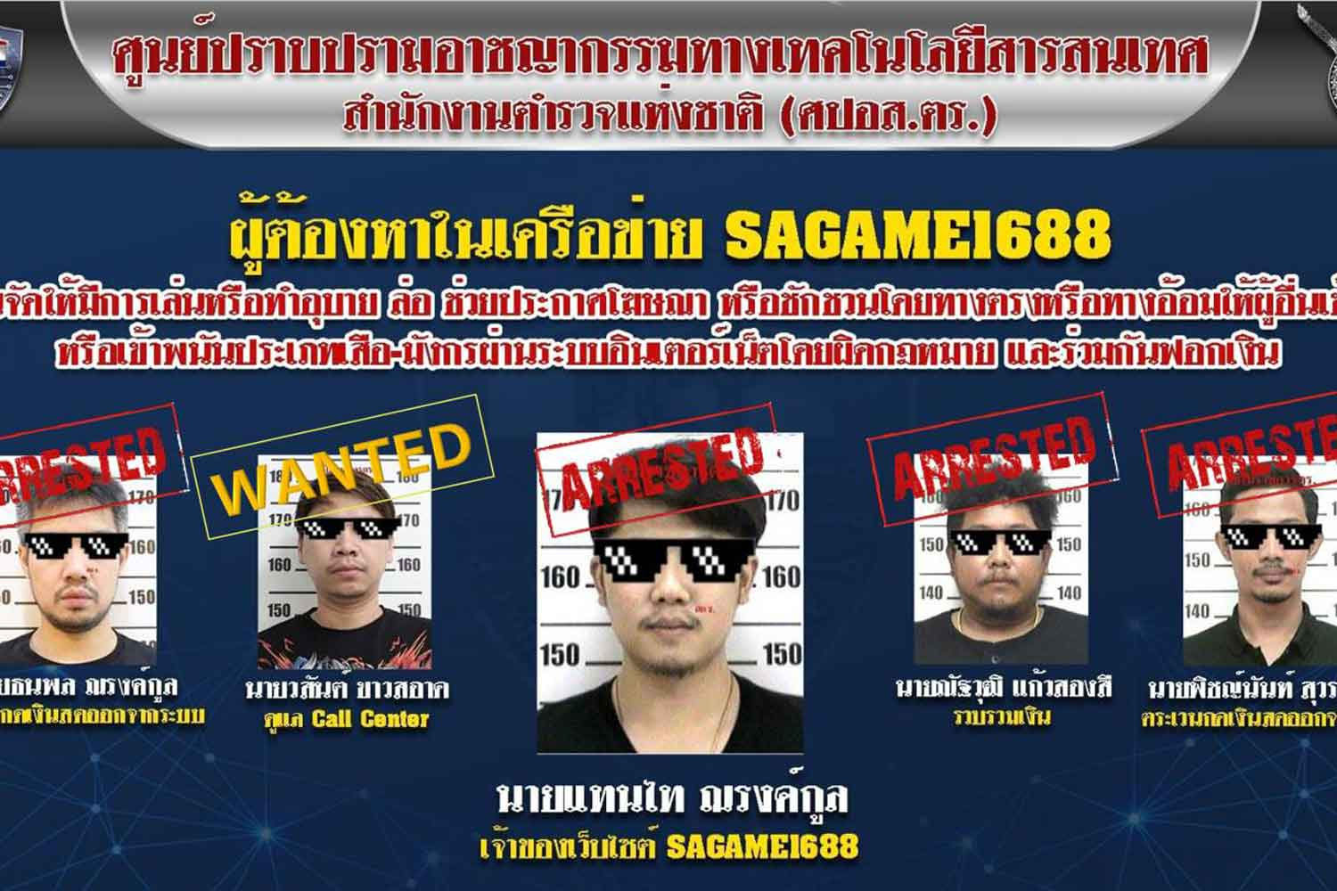 Police put on display pictures of five suspects in an online gambling network. Four of them have been arrested.